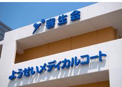 サービス付き高齢者向け住宅 ようせいメディカルコート(東京都足立区)イメージ