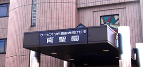 サービス付き高齢者向け住宅「南聖園」(東京都羽村市)イメージ