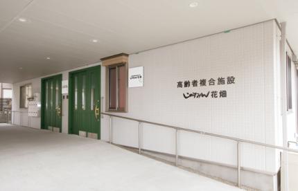 サービス付き高齢者向け住宅 じゃすみん花畑(東京都足立区)イメージ