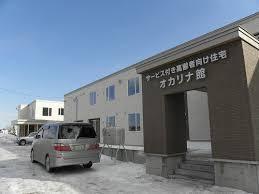 サービス付き高齢者向け住宅 オカリナ館(北海道北見市)イメージ