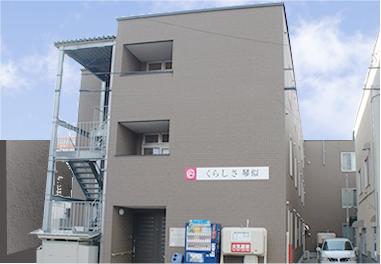 サービス付き高齢者向け住宅 くらしさ琴似(北海道札幌市西区)イメージ
