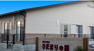 有料老人ホームこもれびの郷(宮崎県都城市)イメージ