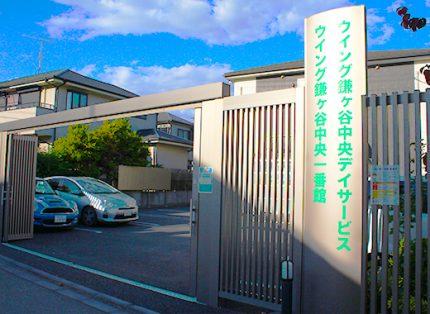 サービス付き高齢者向け住宅 ウイング鎌ケ谷中央 一番館(千葉県鎌ケ谷市)イメージ