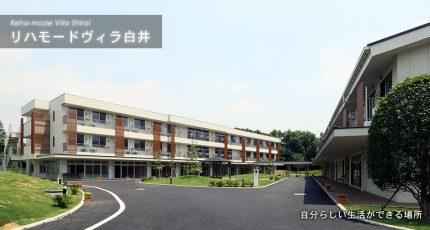 サービス付き高齢者向け住宅 リハモードヴィラ白井(千葉県白井市)イメージ
