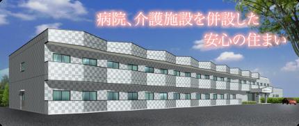 サービス付き高齢者向け住宅 ディアコート 勝田台(千葉県八千代市)イメージ