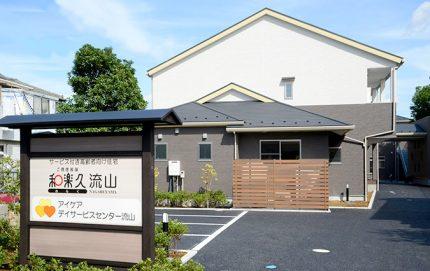 サービス付き高齢者向け住宅 ご隠居長屋和楽久流山(千葉県流山市)イメージ