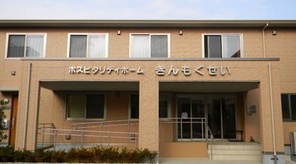 サービス付き高齢者向け住宅 ホスピタリティホームきんもくせい(茨城県取手市) イメージ