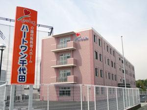 介護付き有料老人ホーム ハートワン千代田(茨城県かすみがうら市)イメージ