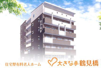 住宅型有料老人ホーム 大きな手・鶴見橋(大阪府大阪市西成区)イメージ