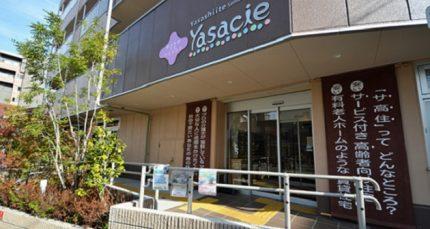 サービス付き高齢者向け住宅 やさしい手シニアリビング やさしえ北梅田(大阪府大阪市北区)イメージ