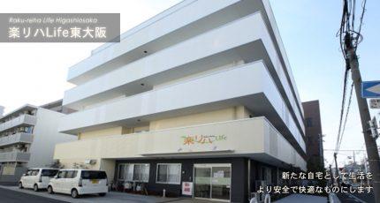 サービス付き高齢者向け住宅 楽リハLife東大阪(大阪府東大阪市)イメージ