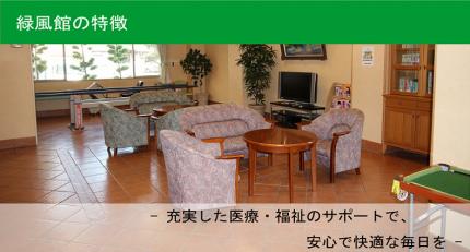 介護付き有料老人ホーム 緑風館(大阪府東大阪市)イメージ
