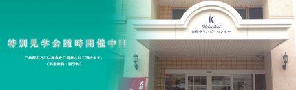介護付き有料老人ホーム ファイン舎利寺(大阪府大阪市生野区)イメージ