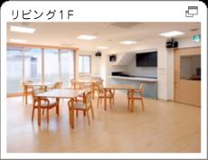 介護付き有料老人ホーム プラティア池島(大阪府東大阪市)イメージ