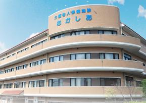 老人保健施設あかしあ(大阪府河内長野市)イメージ