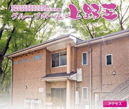 グループホーム 上野芝(大阪府堺市西区)イメージ