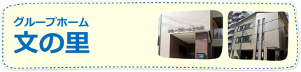 グループホーム 文の里(大阪府大阪市阿倍野区)イメージ