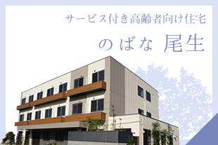 サービス付き高齢者向け住宅 のばな(大阪府岸和田市)イメージ