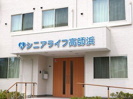 サービス付き高齢者向け住宅 シニアライフ高師浜(大阪府高石市)イメージ