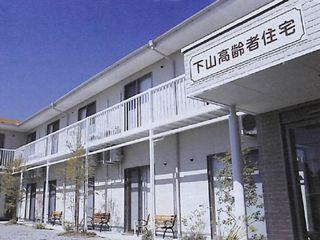 サービス付き高齢者向け住宅 下山高齢者住宅(長野県飯田市)イメージ