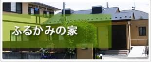 グループホーム ふるかみの家(山梨県甲府市)イメージ