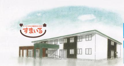 サービス付き高齢者向け住宅 すまいる(長野県大町市)イメージ