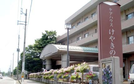 グループホーム けやきの杜(新潟県長岡市)イメージ