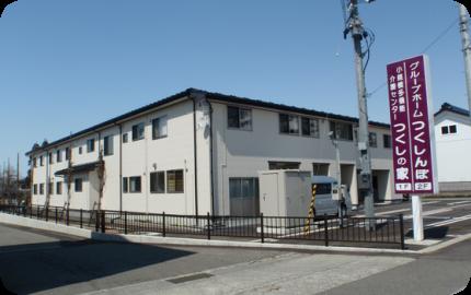 グループホーム つくしんぼ(新潟県南魚沼市)イメージ