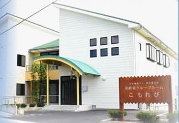 グループホーム こもれび(新潟県新潟市北区)イメージ