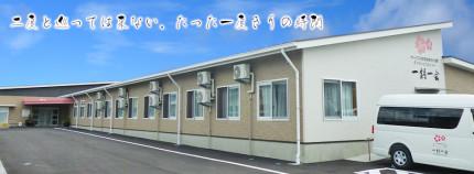 サービス付き高齢者向け住宅 一期一会(長野県上田市)イメージ