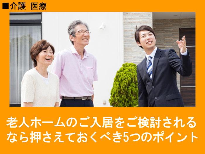 老人ホームのご入居をご検討されるなら押えておくべき5つのポイント
