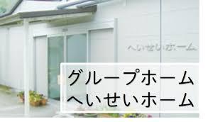 グループホーム へいせいホーム(山口県岩国市)イメージ