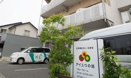 アイユウの苑グループホーム(山口県下関市)イメージ