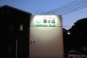 グループホーム幸ヶ丘(山口県下松市)イメージ
