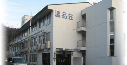 温品荘 特別養護老人ホーム(広島県広島市東区)イメージ