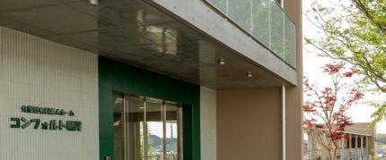 サービス付高齢者向け住宅 コンフォルト朝霞(埼玉県朝霞市)イメージ