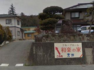 グループホーム 和楽の家吉井(岡山県赤磐市)イメージ