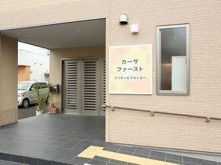 サービス付き高齢者向け住宅 カーサファースト(埼玉県春深谷市)イメージ