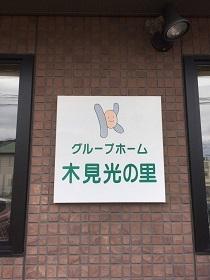 グループホーム 木見光の里(岡山県倉敷市)イメージ
