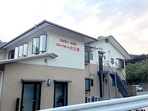 グループホーム たじま(岡山県倉敷市)イメージ
