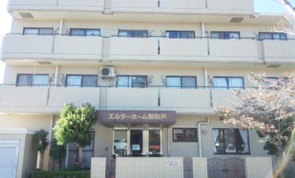 住宅型有料老人ホーム エルダーホーム新松戸(千葉県松戸市)イメージ