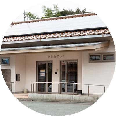 グループホーム ひなたぼっこ 相生(島根県浜田市)イメージ