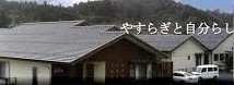 グループホーム加茂の杜(島根県雲南市)イメージ
