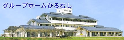 グループホーム ひろむし(岡山県和気郡)イメージ