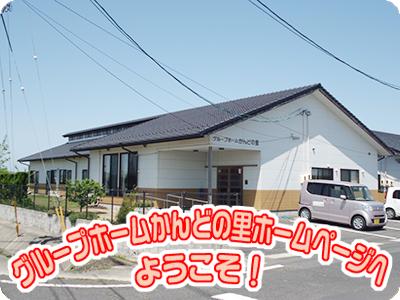 グループホーム かんどの里(島根県出雲市)イメージ