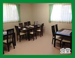 サービス付き高齢者向け住宅 介護よろずや豆の家(埼玉県比企郡鳩山町)イメージ