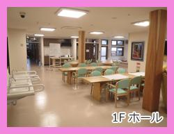 サービス付き高齢者向け住宅 介護よろずや梅の家(埼玉県入間郡越生町)イメージ