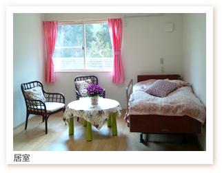 住宅型有料老人ホーム ここあんすの家(千葉県香取市)イメージ