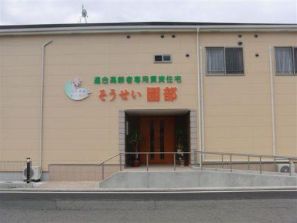 サービス付き高齢者向け住宅 そうせい園部(和歌山県和歌山市)イメージ