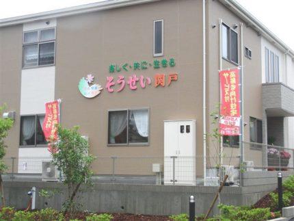 サービス付き高齢者向け住宅 そうせい関戸(和歌山県和歌山市)イメージ